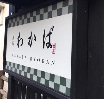 旅館 わかば (2).jpeg